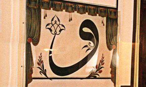 Photo of Yazıya Ruh Veren Sanat: Hat
