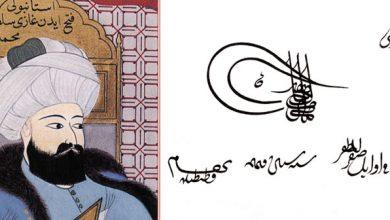 Photo of Sultan Fatih'in Kayıp Kur'ân-ı Kerîm Hattı